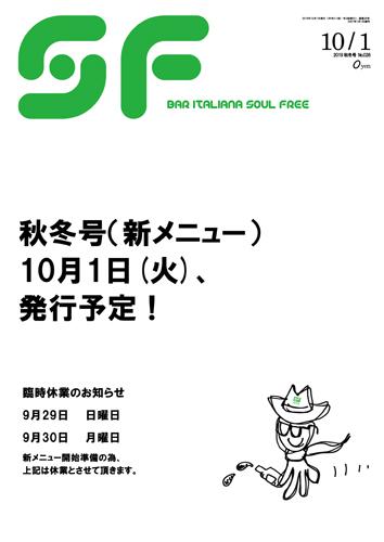 19秋冬号告知(休業案内)