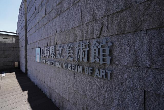 190908兵庫県立美術館18
