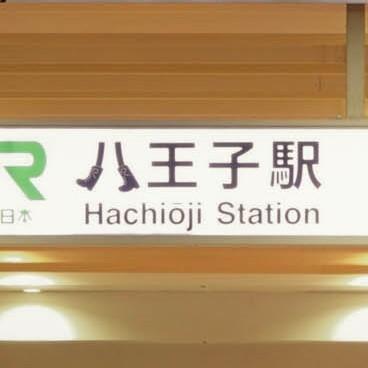 八王子駅DSC05698_3