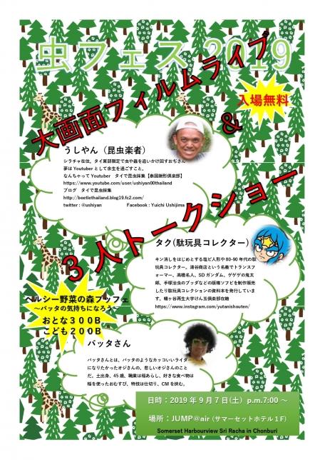 mushi2019_page-0001.jpg