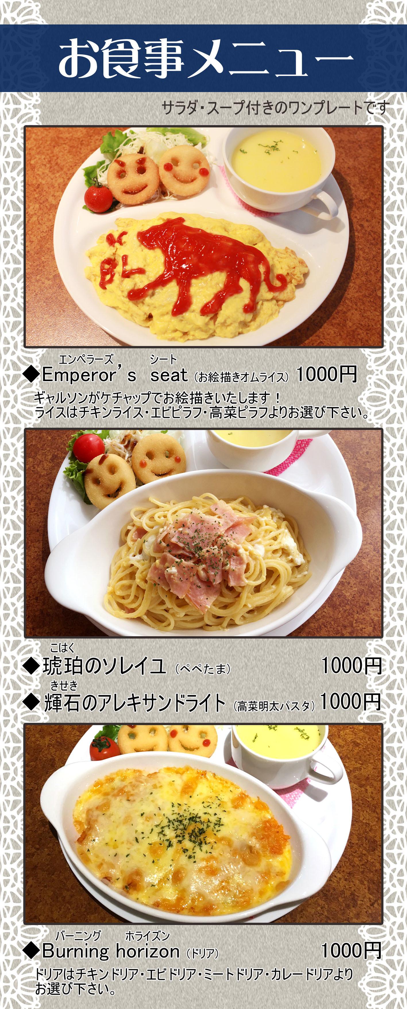 BLメニュー② お食事メニューのコピー