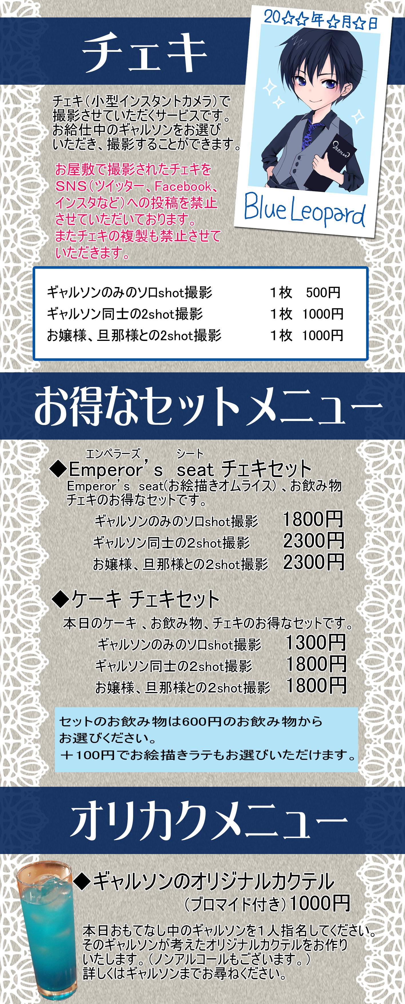 BLメニュー③ チェキ・セットメニューのコピー