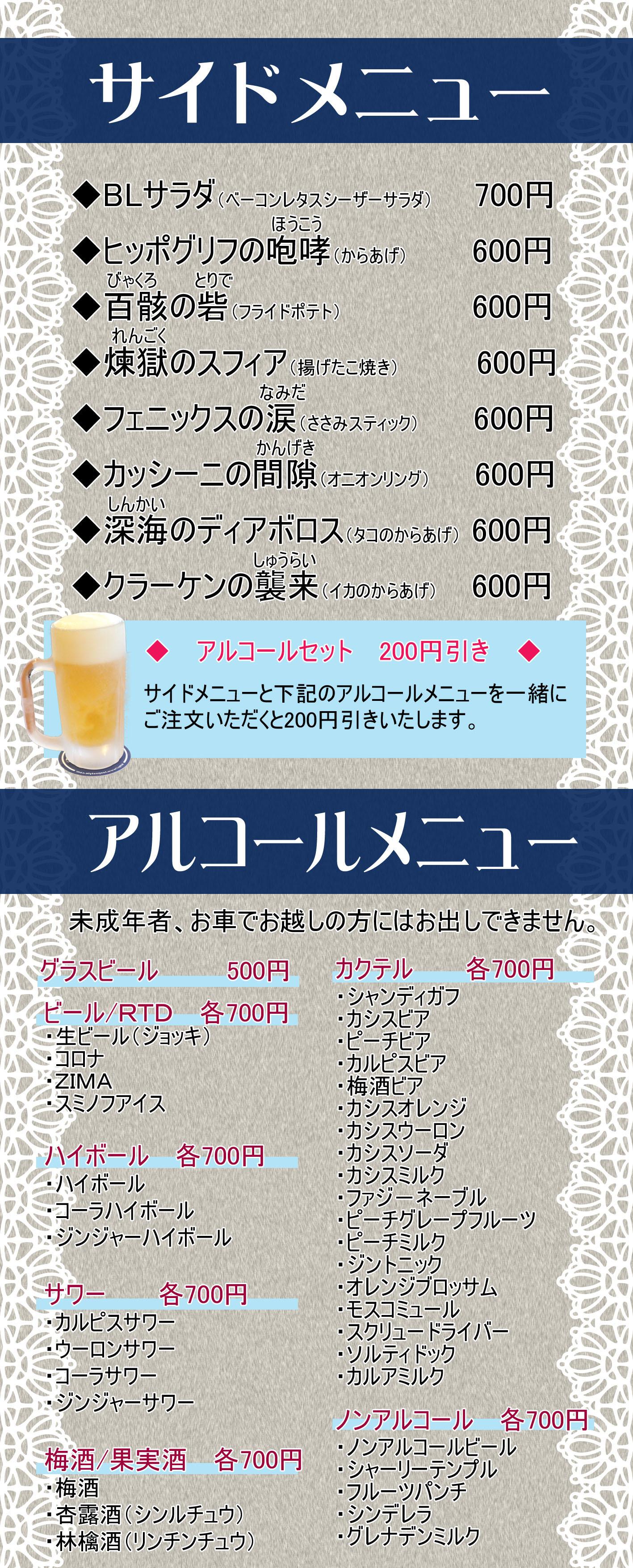 BLメニュー⑥ サイド・アルコールメニューのコピー