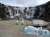 P202015、昇竜の滝