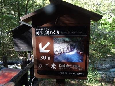 7滝 (2)