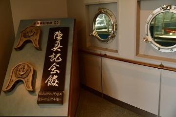 陸奥記念館(2)