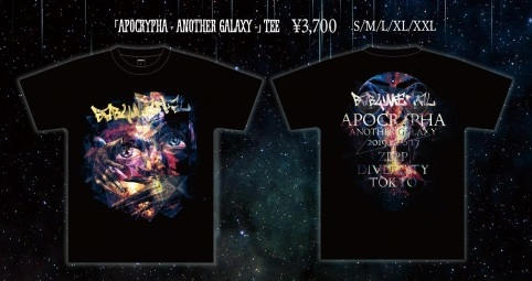 another galaxy tee