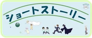 2019-4-12 ショートストーリー 最新