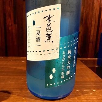 水芭蕉 純米大吟醸 おりがらみ 生貯蔵 夏酒