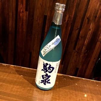 駒泉 特別純米酒 にごり 生貯蔵酒