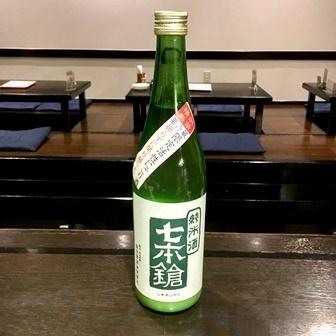 七本槍 純米 活性にごり酒