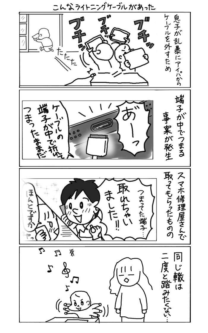 enishi20200310-1.jpg