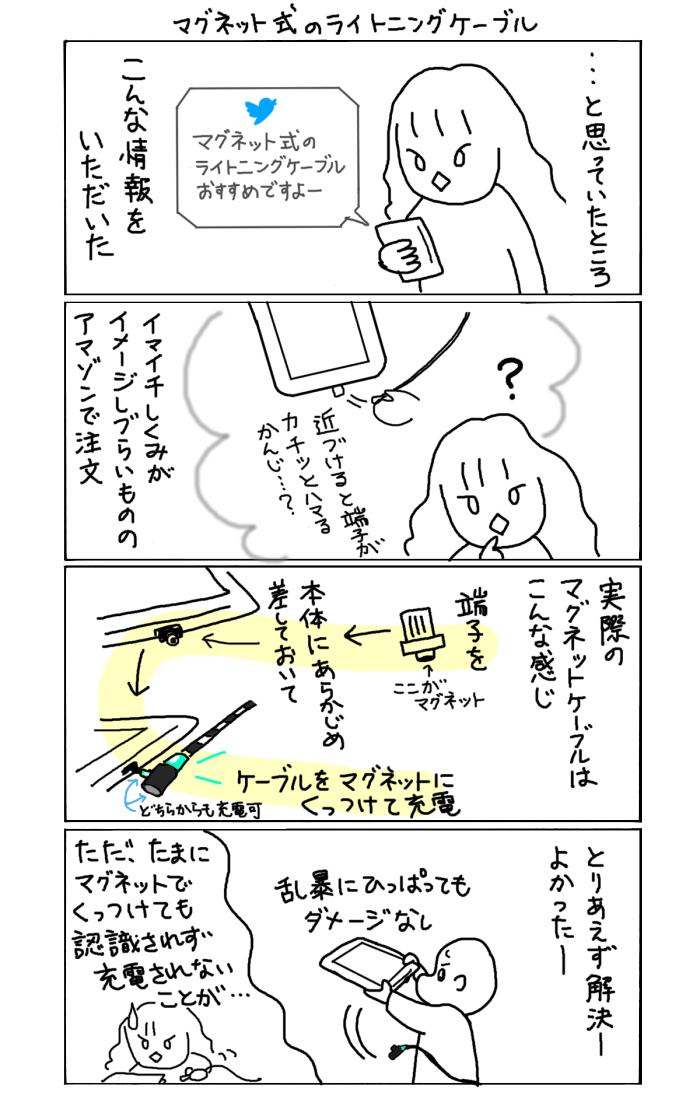 enishi20200310-2.jpg