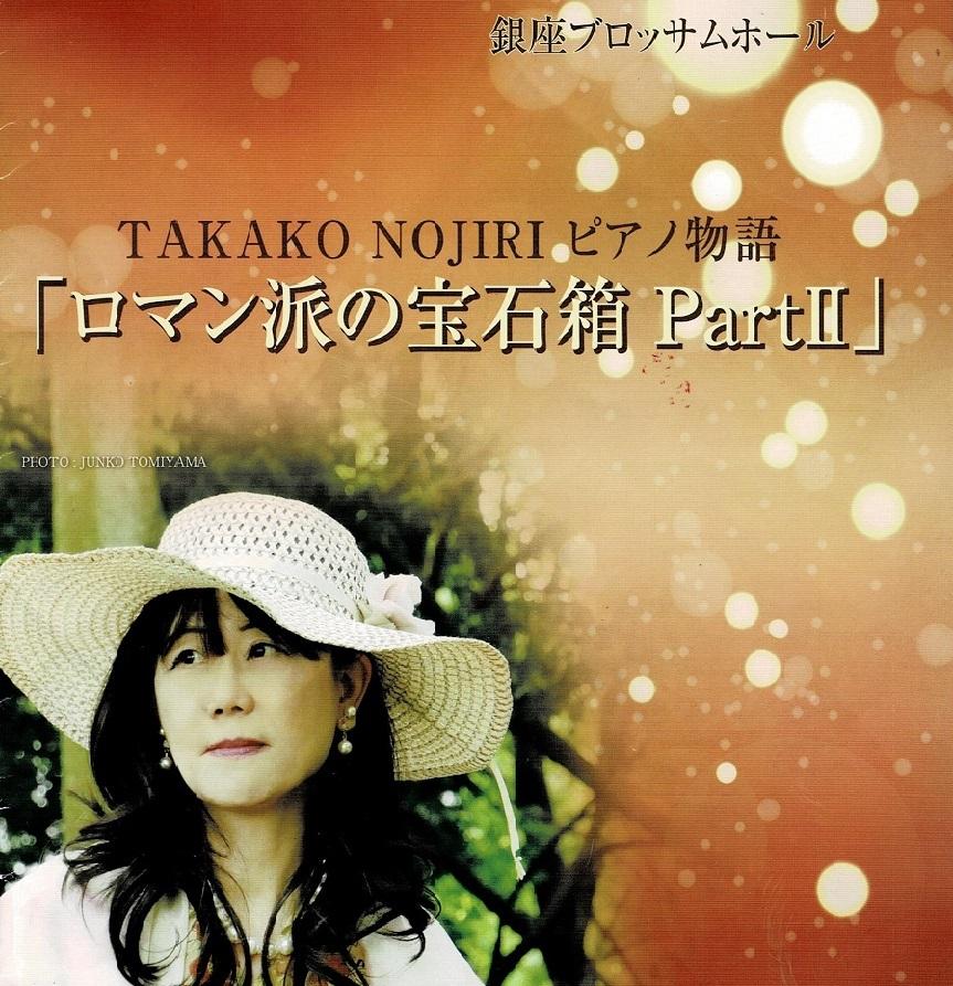 『ロマン派の宝石箱』Piano:野尻多佳子のLeaflet 001 (2)