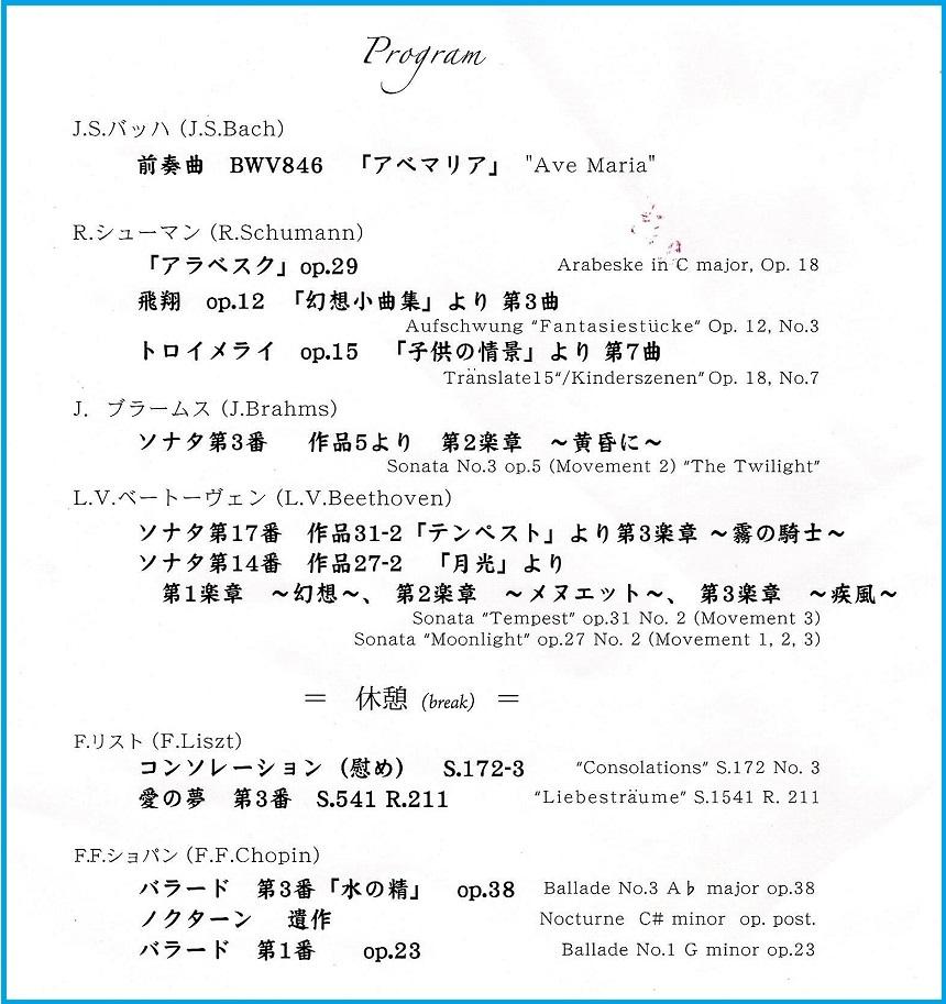 野尻多佳子Piano物語 001 (2)