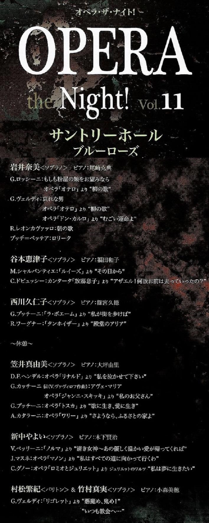Opera Night 於Suntory Hall① 001 (2)