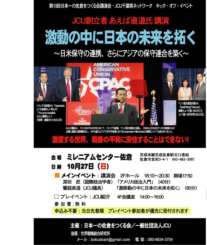 10月27日佐倉講演チラシ案 表