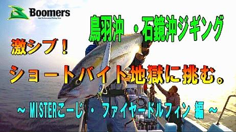 YouTubeタイトル画像MISTER&FIRE編20191212