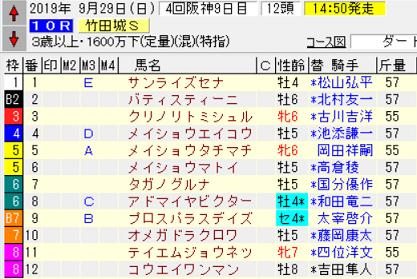 19竹田城S