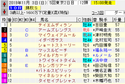 19錦秋S
