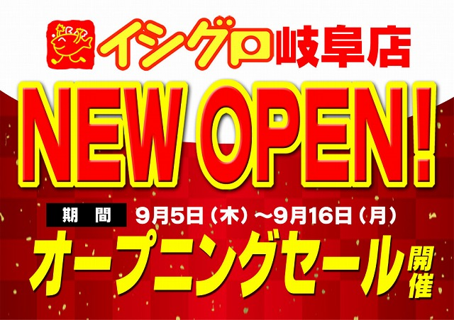 岐阜店オープニングセール(1500×1061)