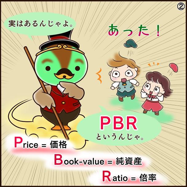 PBR2.jpg