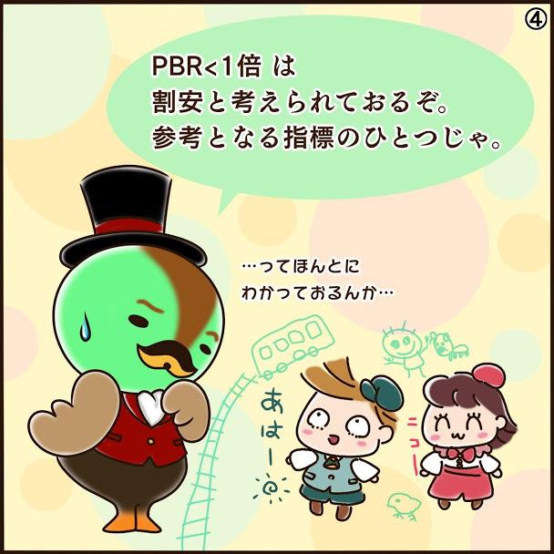 PBR4.jpg