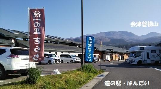 道の駅ばんだいと会津磐梯山