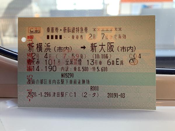 03行きチケット
