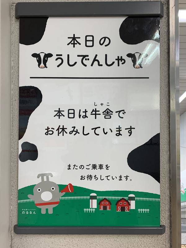 06牛電車
