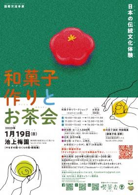 202001_kissako_kokusai_wagashi_chakai_Jp.jpg