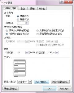 ページ設定_2