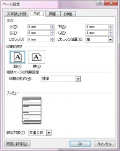 ページ設定_3