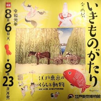 江戸東京博物館20190824-04