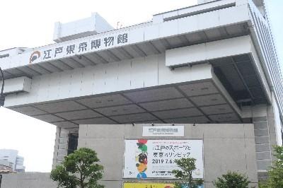 江戸東京博物館20190824-01