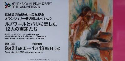 横浜美術館20190922-00