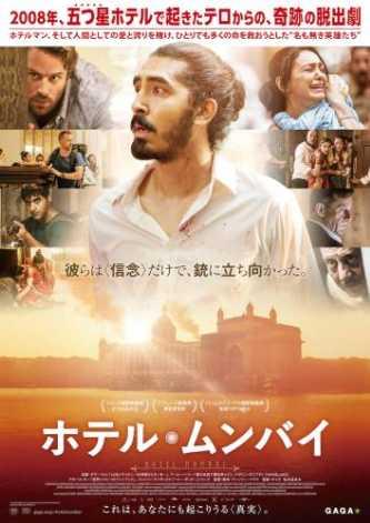 映画ホテル・ムンバイ-02