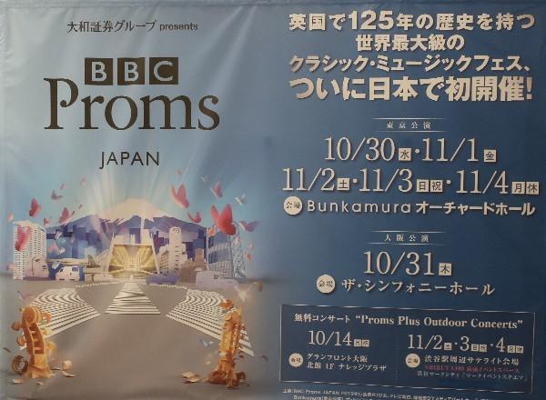 BBCProm2019-01.jpg