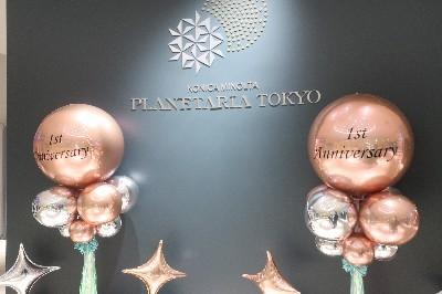 PlanetariaTokyo20200126-01.jpg