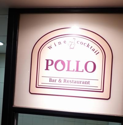 バーレストラン ポロ 001