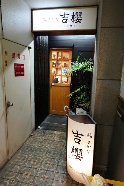 吉櫻002