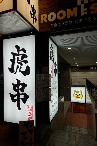 虎串 池下店015