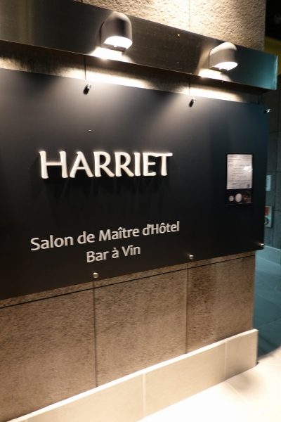 ハリエット 001