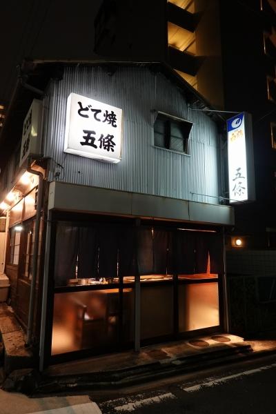 五條 円頓寺001