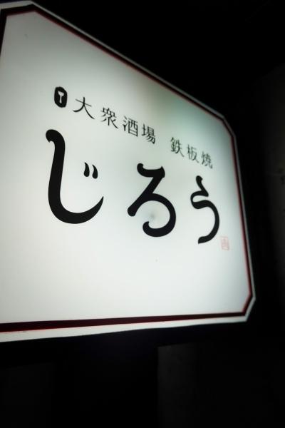 じろう(2)004