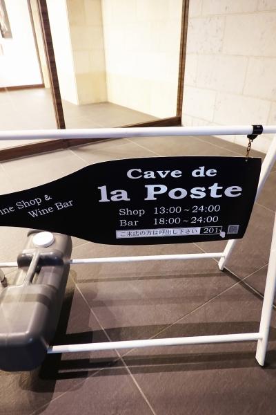 Cave de la Poste002