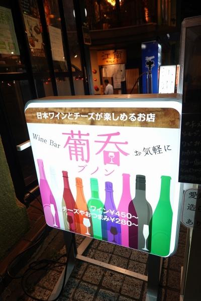 Bar 葡呑 001