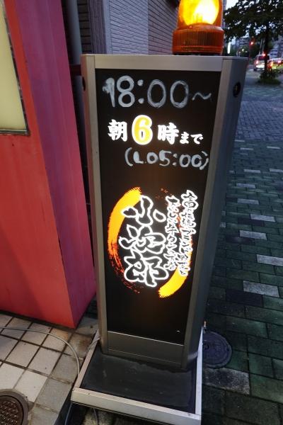 小次郎001