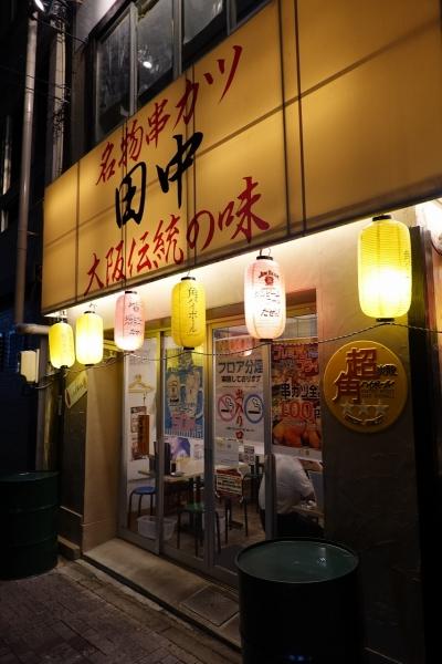 串カツ 田中 錦橋店(2)001