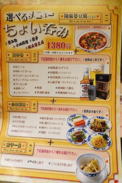 陳麻婆豆腐002